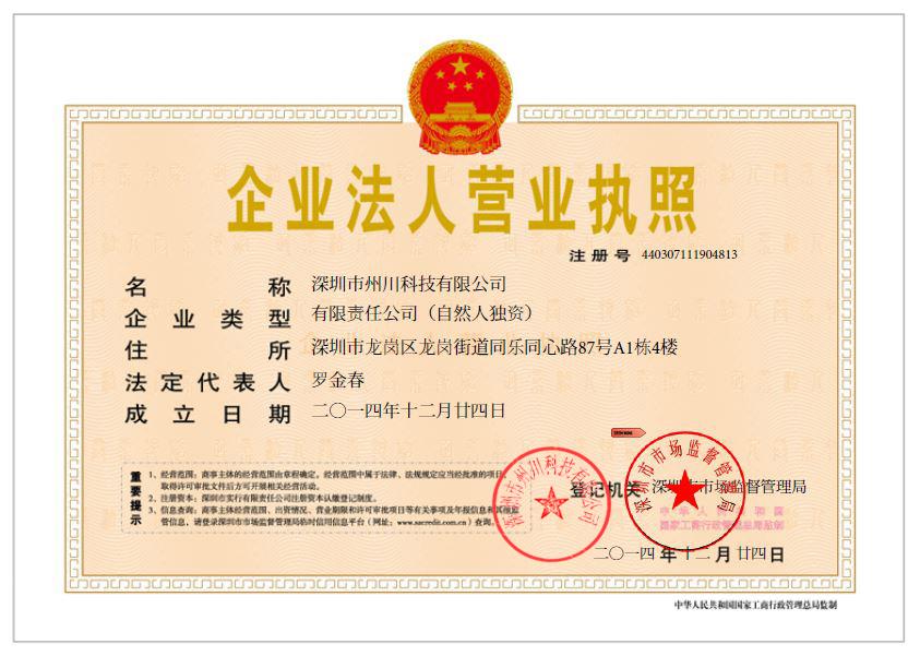 深圳市州川科技有限公司